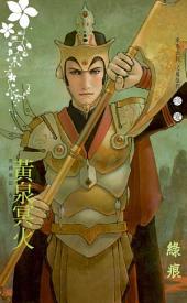 黃泉冥火∼眾神夢記 卷二: 禾馬文化珍愛系列013