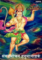 Sankatmochan Hanuman Ashtakam: संकटमोचन हनुमानाष्टकं
