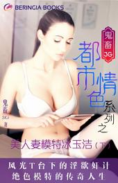 美人妻模特冰玉洁(下): 鬼畜3G都市情色系列