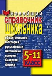 Новейший справочник школьника: [5-11-й класс]
