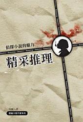 精采推理: 偵探小說的魅力