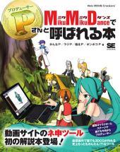 MikuMikuDanceでPさんと呼ばれる本
