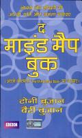 Mind Map Book  1 e PDF