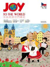 Joy to the world 佳音英語世界雜誌 第185期: 2015年5月號