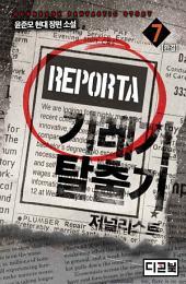 기레기 탈출기: 저널리스트 7(완결)