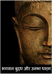 Bhagwan Buddha aur unka Dhamma: आवाज़ 1