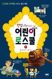 헌법을 발칵 뒤집은 어린이 로스쿨 7: 사고력과 논리력을 키우는 법정 체험