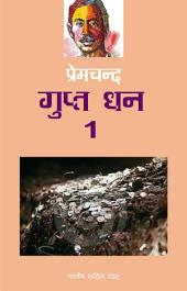 गुप्त धन 1 (Hindi Sahitya): Gupt Dhan-1 (Hindi Stories)