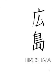 Hiroshima PDF