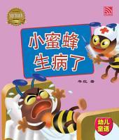 小蜜蜂生病了