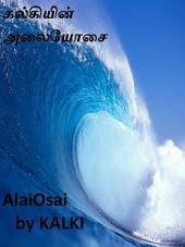 AlaiOsai: அலையோசை
