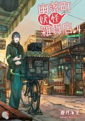 幽落町妖怪雜貨店 (4): 黃昏的紙芝居