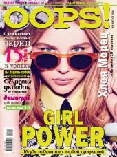 Журнал Oops!: Выпуски 8-2014