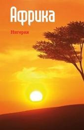Западная Африка: Нигерия