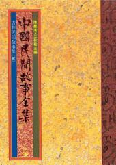 吉林民間故事集(二)