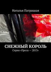 Снежный король. Серия «Проза – 2013»