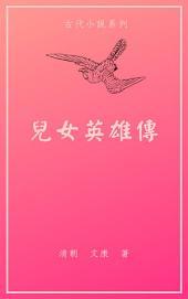 兒女英雄傳: 第 1-8 卷