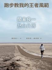 跑步教我的王者風範: 世界超馬冠軍關家良一自傳