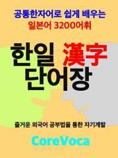 한일漢字단어장: 공통한자어로 쉽게 배우는 일본어 3200어휘 (즐거운 외국어 공부법을 통한 자기계발)