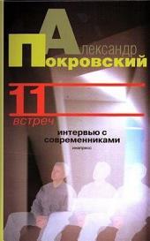 11 встреч. Интервью с современниками