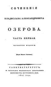 Сочиненія Владислава Александровича Озерова