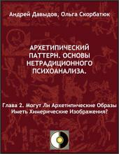 Глава 2. Могут Ли Архетипические Образы Иметь Химерические Изображения?