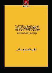 الجامع لأحكام القرآن الجزء السابع عشر