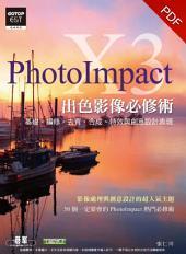 PhotoImpact X3出色影像必修術(基礎‧編修‧去背‧合成‧特效與創意設計表現)(電子書)