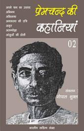 प्रेमचन्द की कहानियाँ - 02 (Hindi Sahitya): Premchand Ki Kahaniya - 02 (Hindi Stories)