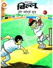 Billoo Aur Sports Shoes Hindi