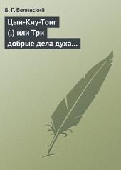 Цын-Киу-Тонг (,) или Три добрые дела духа тьмы. Фантастический роман в четырех частях, Р. Зотова