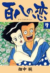 百八の恋 7