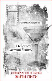 """Недопите мартіні б'янко: збірка """"Жити - пити"""""""