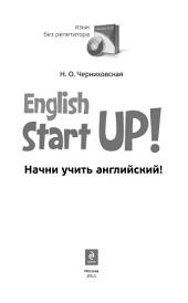 Начни учить английский! (+ MP3)