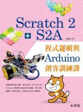 Scratch 2 + S2A程式邏輯與Arduino創客訓練課
