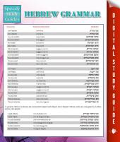 Hebrew Grammar (Speedy Language Study Guides)