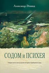 Содом и Психея: Очерки интеллектуальной истории Серебряного века