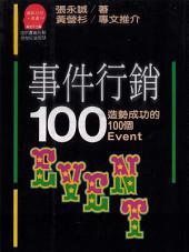 事件行銷100: 造勢成功的100個EVENT
