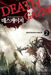 데스게이저 2: Battle field