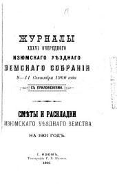 Zhurnaly XXXVI ocherednogo Izi͡umskago ui͡ezdnago zemskago sobranīi͡a 9-11 senti͡abri͡a 1900 goda ; s prilozhenii͡ami