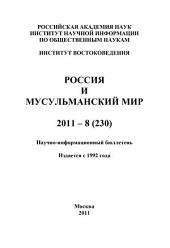 Россия и мусульманский мир: Выпуски 8-2011