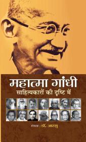 Mahatma Gandhi Sahityakaro Ki Drishti Mein