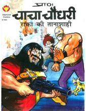 Chacha Chaudhary Raaka Ki Tanashahi Hindi