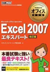マイクロソフトオフィス教科書 Excel 2007 エキスパート(Microsoft Office Specialist) 改訂版