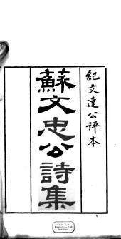 蘇文忠公詩集: 50卷
