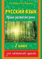 Русский язык. Уроки развития речи. 2 класс