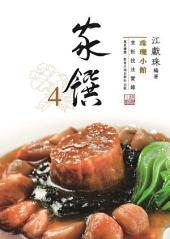 珠璣小館:家饌4: 第 4 卷
