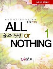 올 오아 낫씽 (All or Nothing) 1