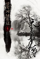 삼국지 천룡전 6 (완결)