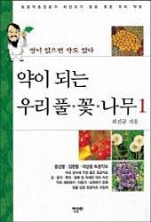 약이 되는 우리 풀 꽃 나무. 1